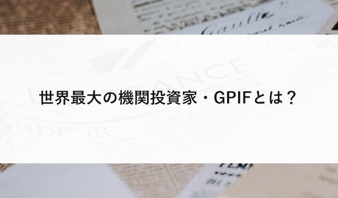 世界最大の機関投資家・GPIFとは?