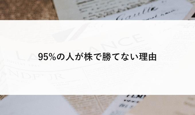 95%の人が株で勝てない理由